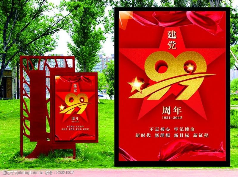 共产党99周年建党节
