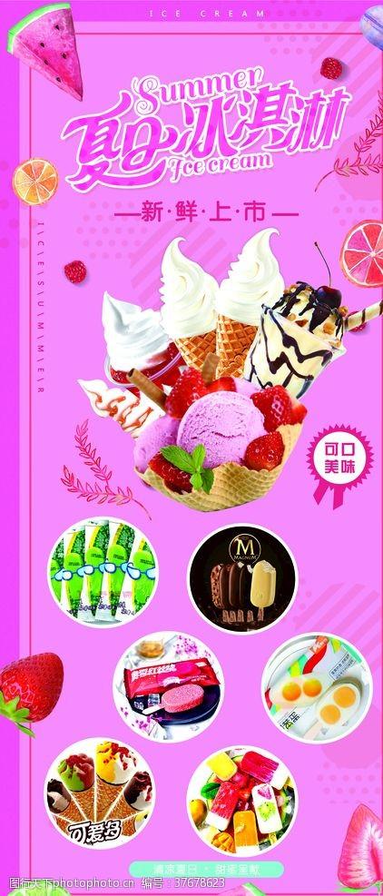 冰淇淋展架手抄报
