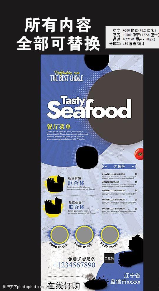 餐厅精品菜单海报展板