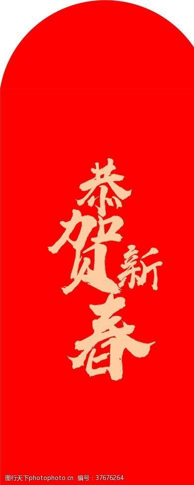 公司红包恭贺新春红包喜庆