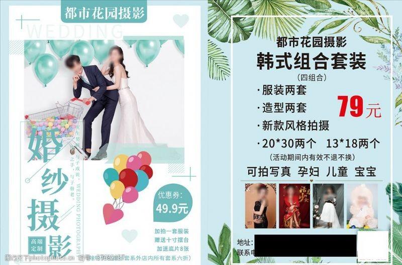 婚纱摄影宣传图片