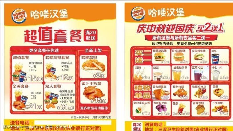 鸡排灯片鸡排汉堡奶茶店菜单