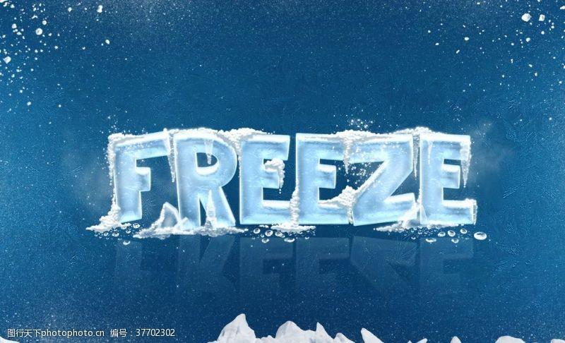 特效广告字体冰雪特效字体
