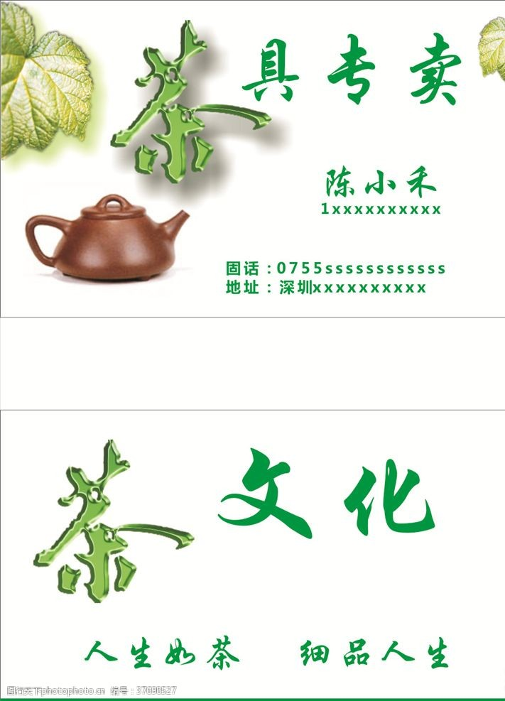 创意名片茶具名片