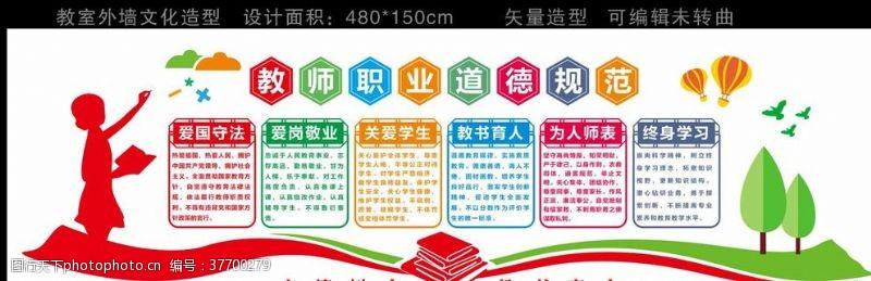 教师职业道德规范广告