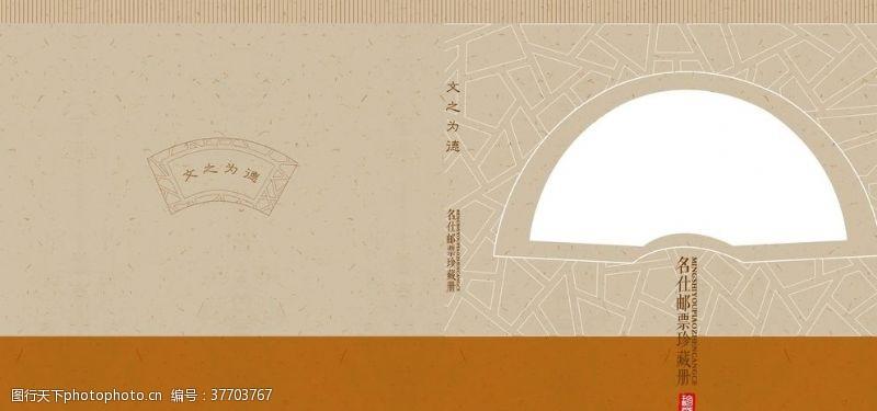 中国风邮票文化册邮册画册