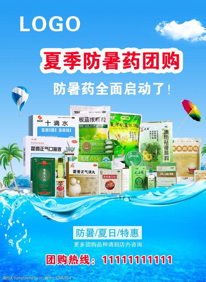 药店夏季防暑药品海报团购