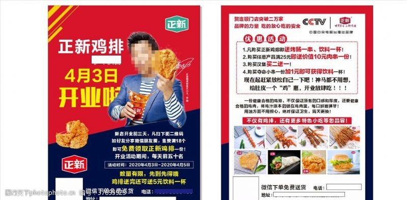 开业促销活动正新鸡排开业宣传单