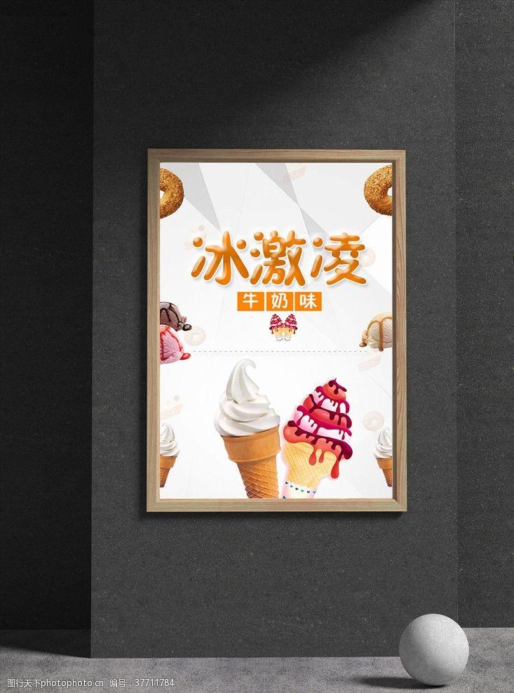 冰淇淋展架冰淇淋海报