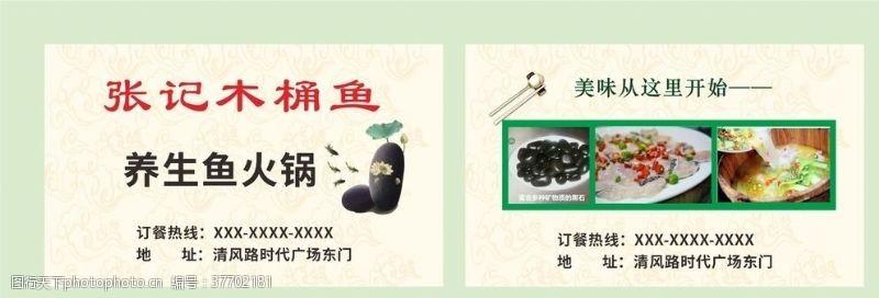 创意名片木桶鱼养生鱼火锅名片