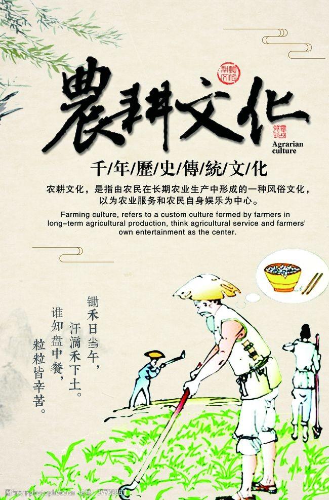 中国风背景墙农耕