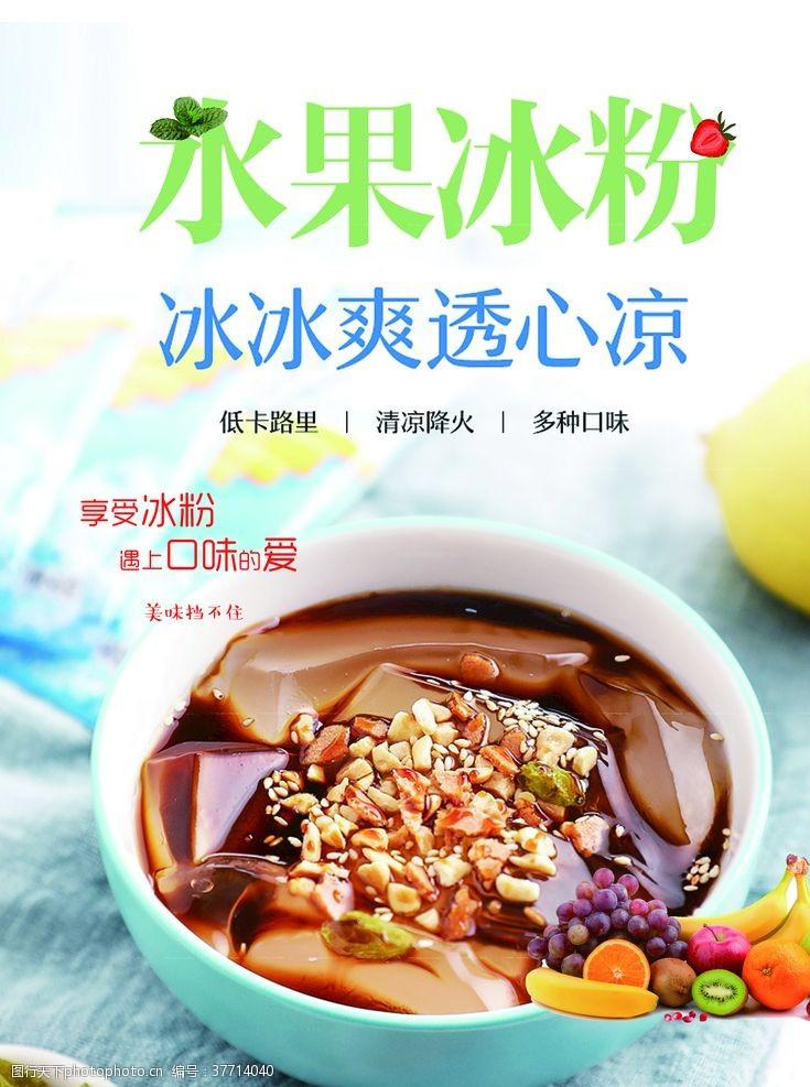 中国饮食水果冰粉