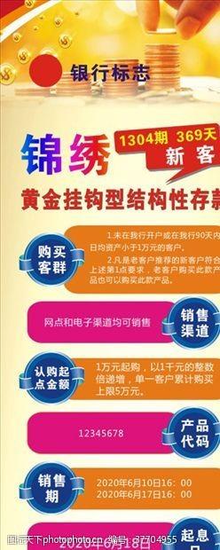 代码银行理财海报