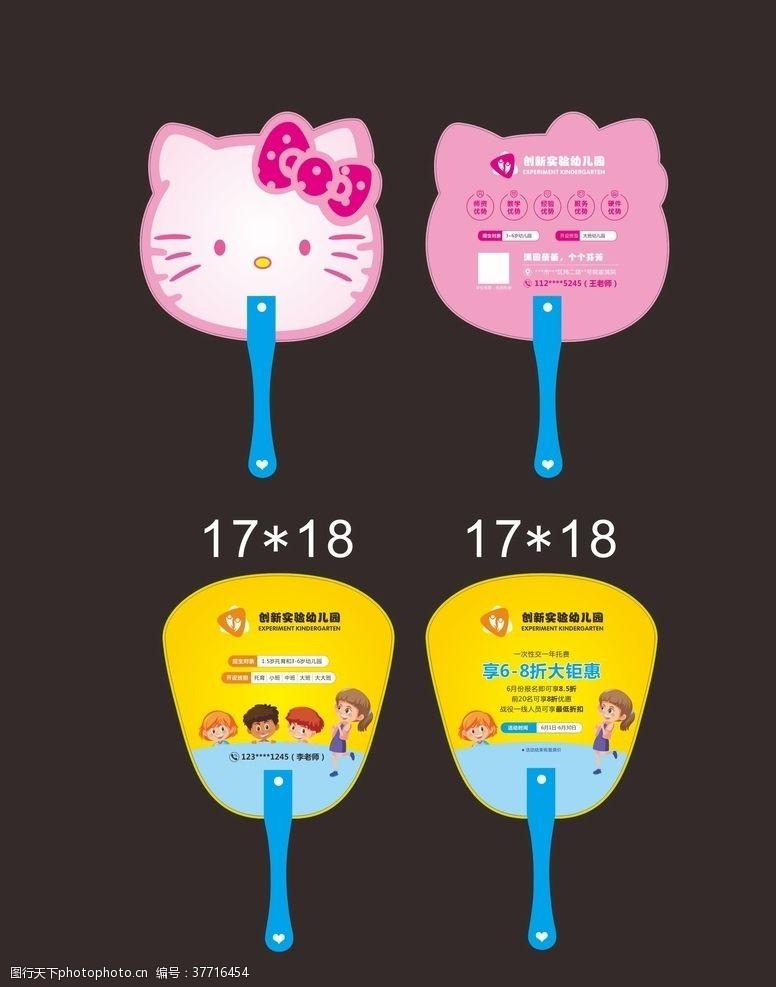 扇子模板幼儿园PVC广告扇子