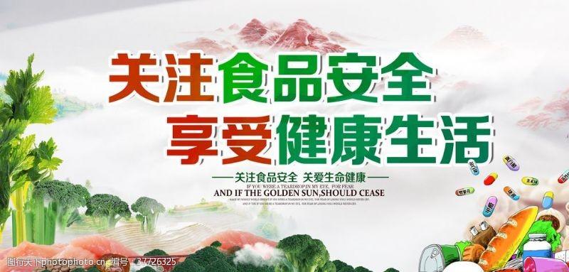食品安全防范关注食品安全