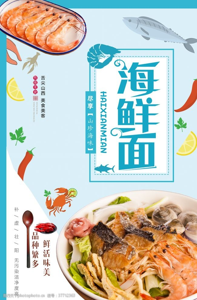 海鲜种类海鲜面