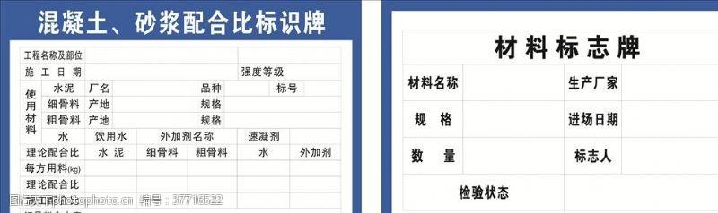 跟踪建筑公司标识牌中国中铁建筑