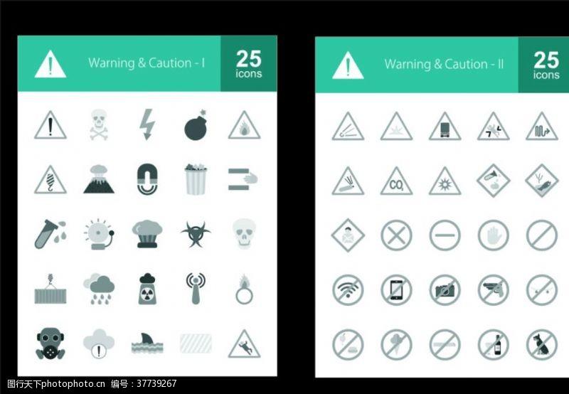 禁止标志警告与禁止图标