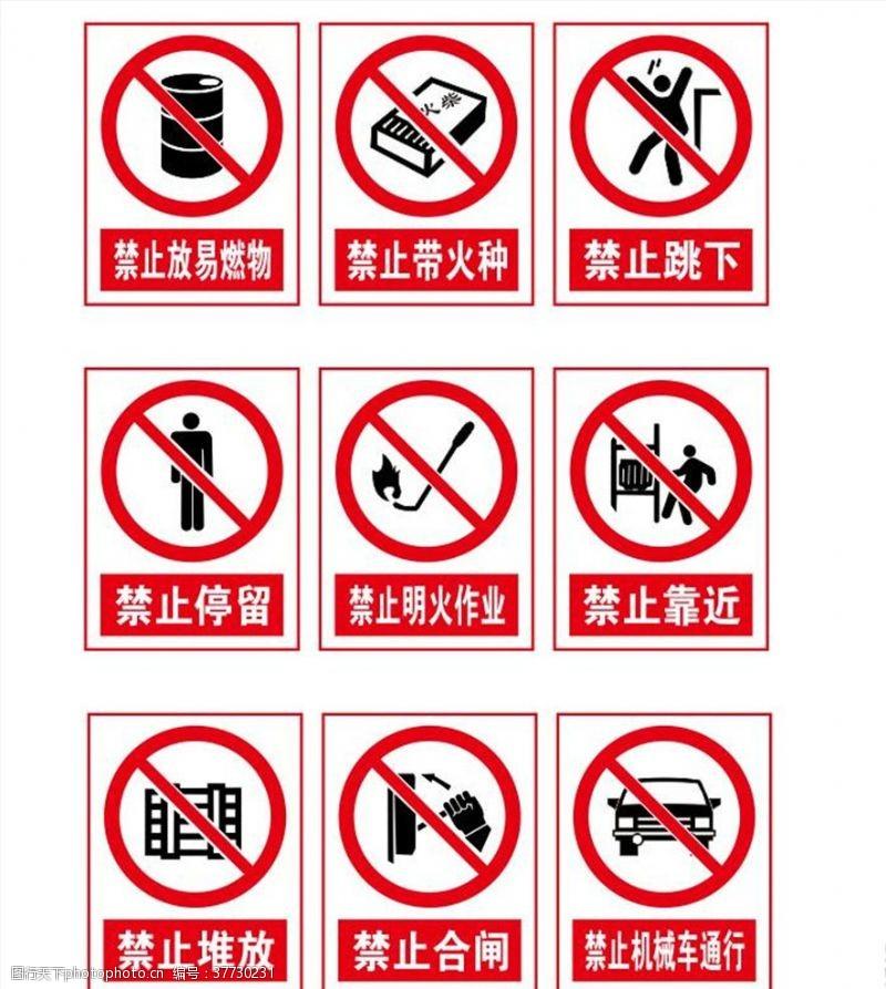 警示标志禁止标志