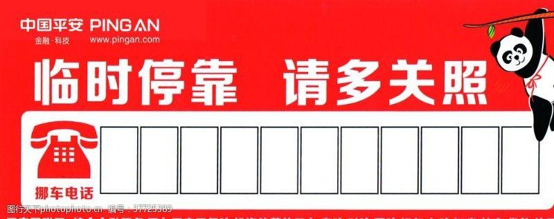 源文件库平安银行停车卡名片