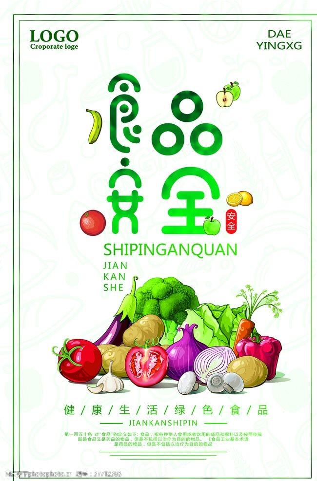 食品安全防范食品安全