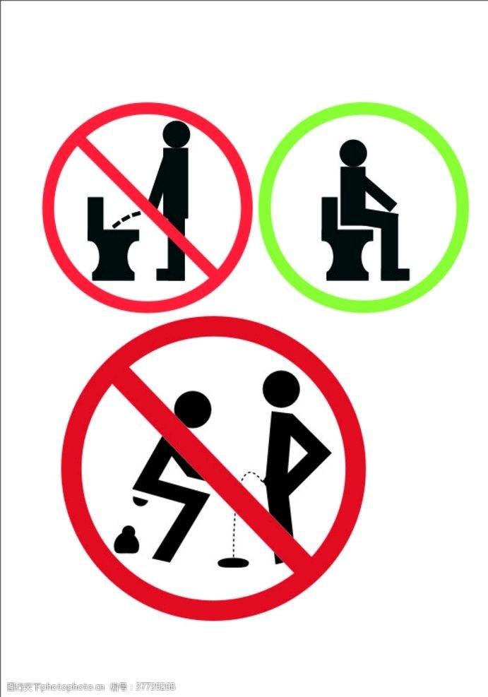 卫生间禁止标志
