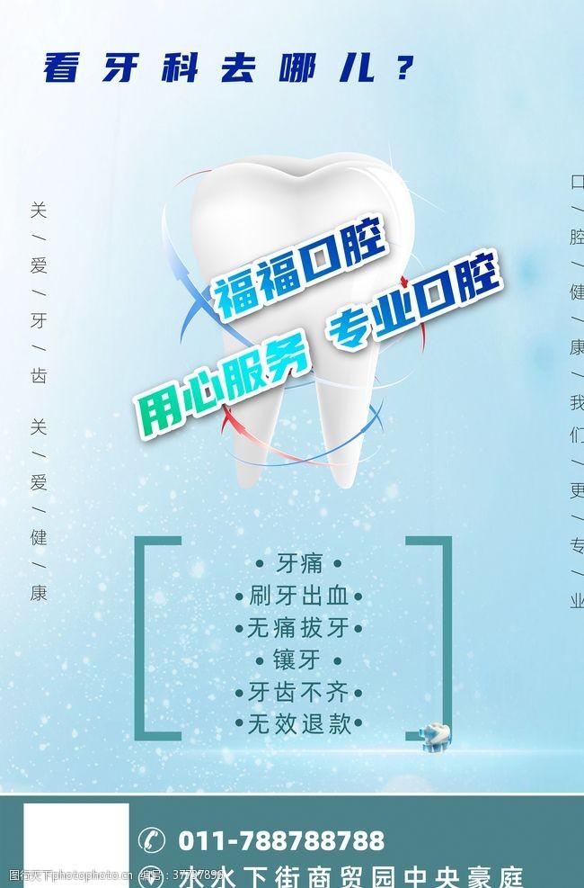 牙科诊所海报牙科海报
