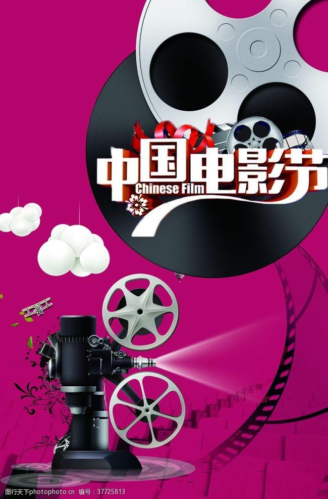 一起看电影中国电影节