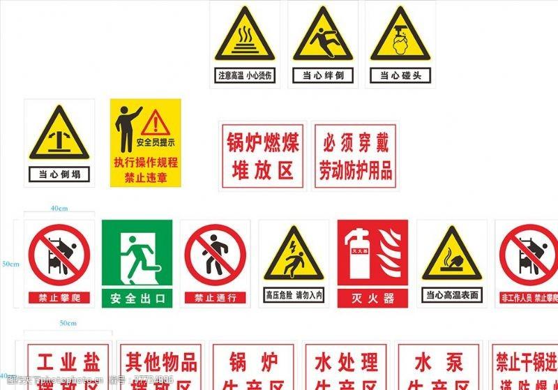 禁止标志厂房警示牌