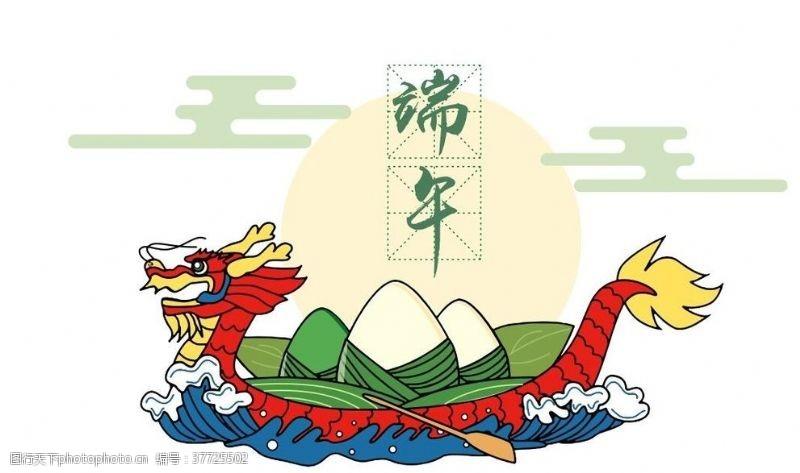 卡通粽子瑞午节粽子龙船