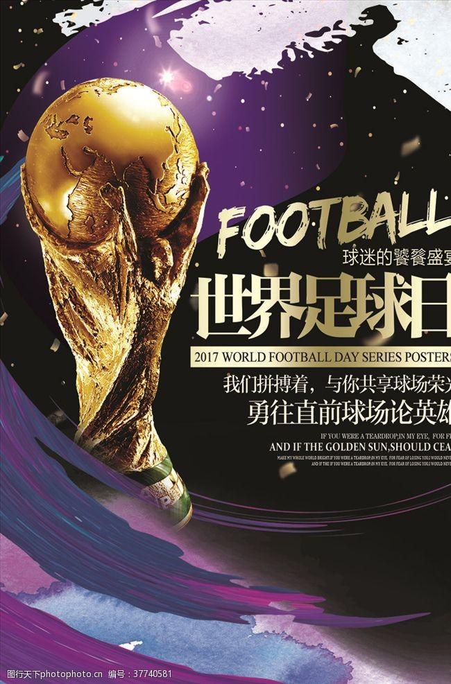 足球世界杯世界足球日