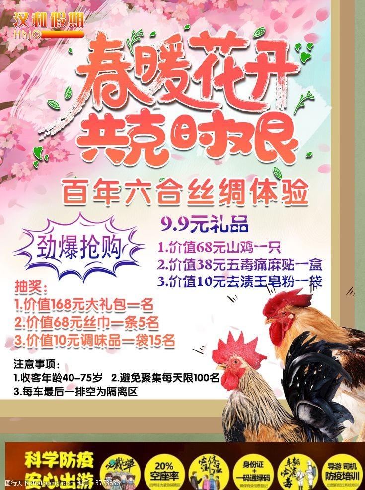 樱花旅游海报