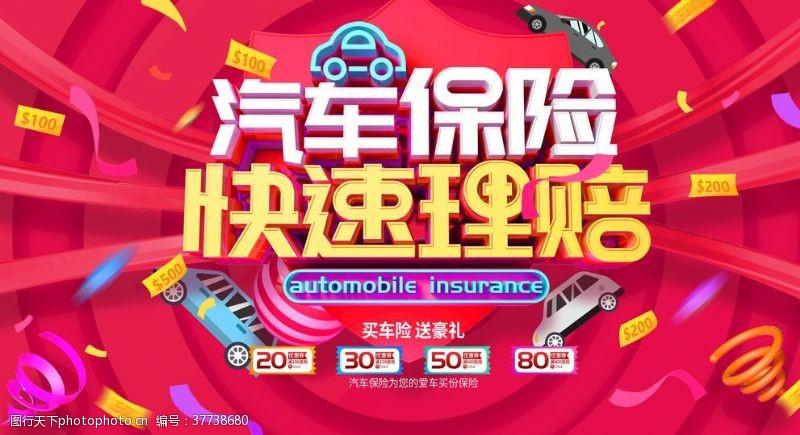 意外险汽车保险