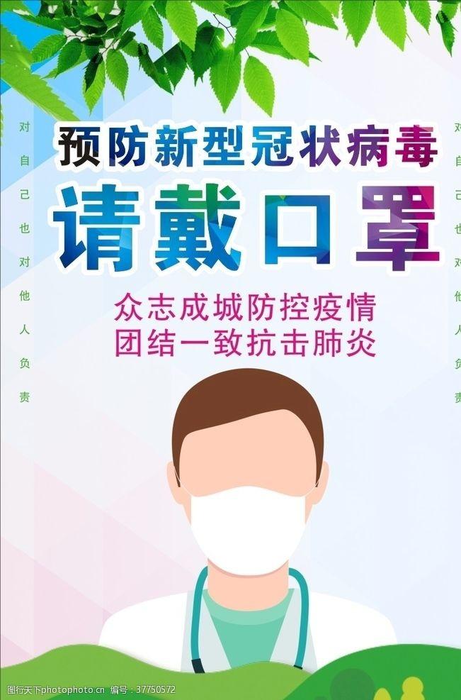 呼吸综合征戴口罩