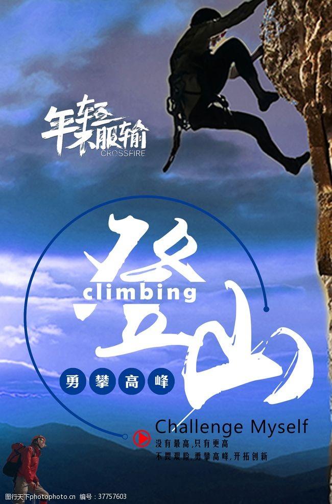 登山运动登山