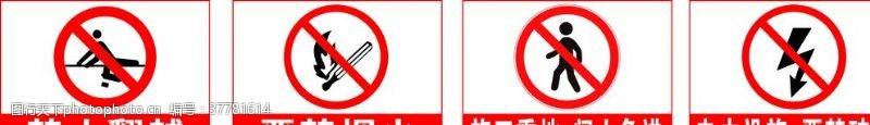 禁止标志电力标志