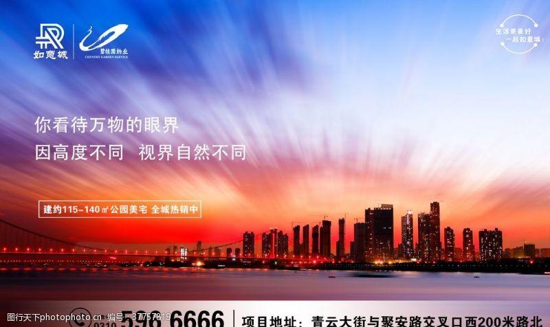 高端地产微信地产风景朋友圈海报展板