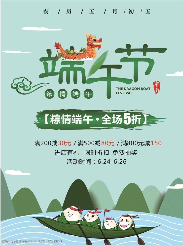 卡通粽子端午节海报