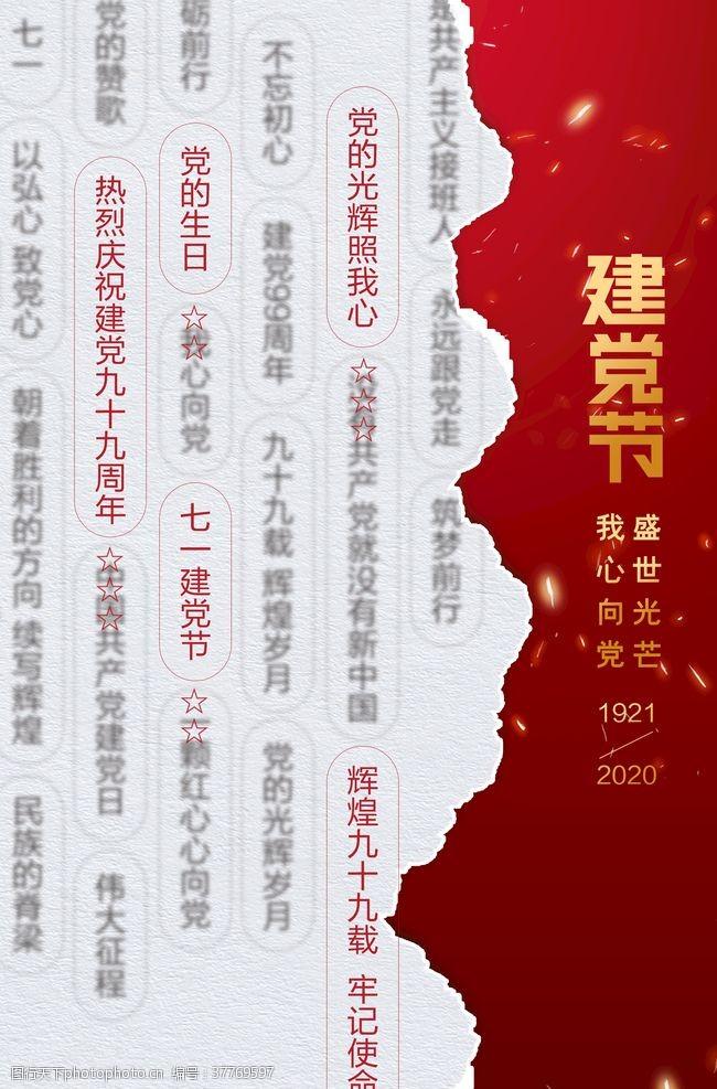 共产党建党节