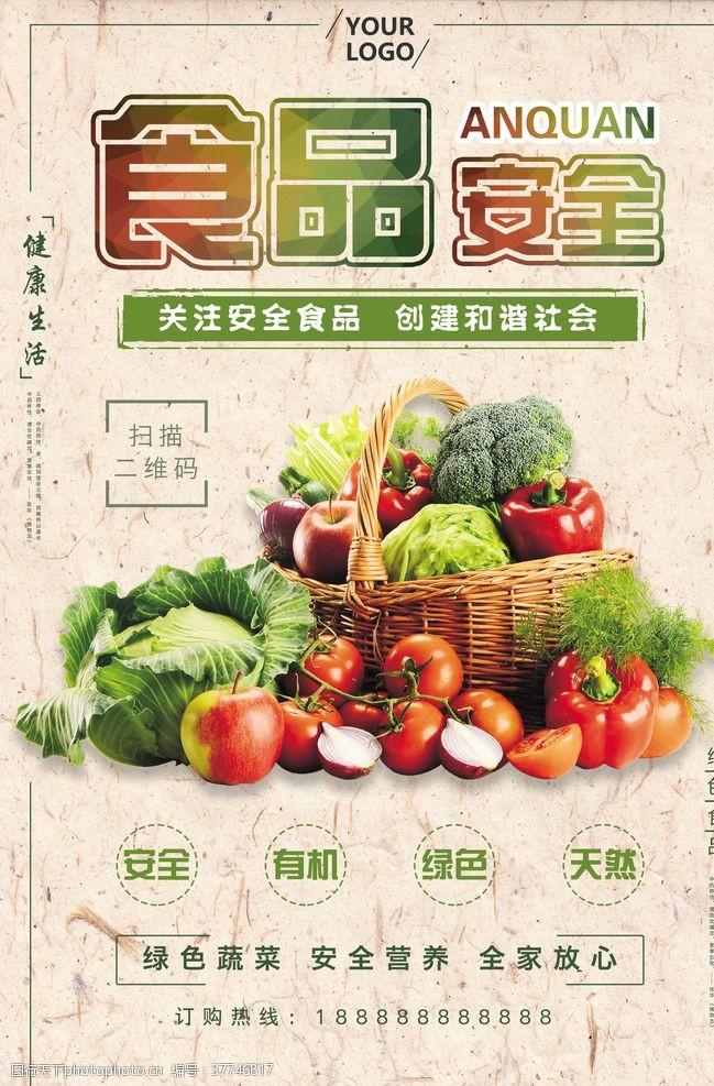 食品安全防范健康食品安全有机蔬菜海报