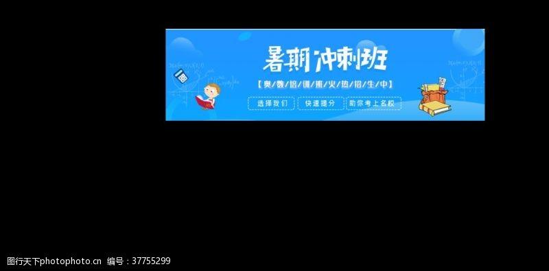 教育培训蓝色背景微信公众号用图