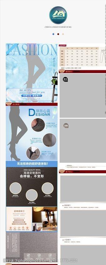 淘宝天猫休闲女裤详情页细节描述