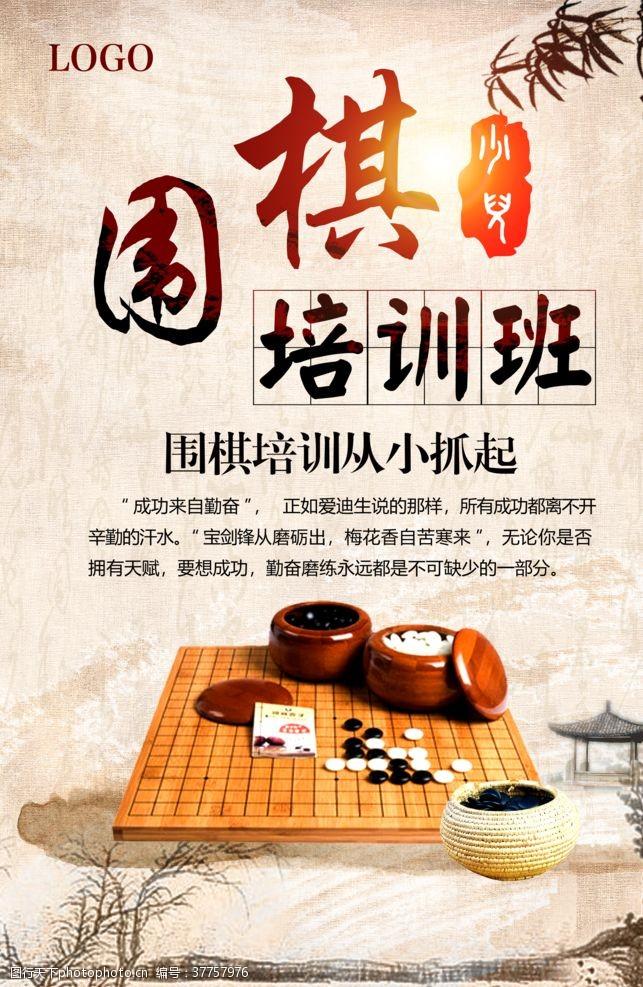 寒假兴趣班围棋培训班