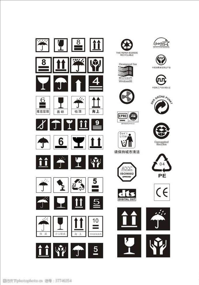 向上箱标纸箱标志矢量(精品)