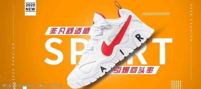 sport运动鞋海报