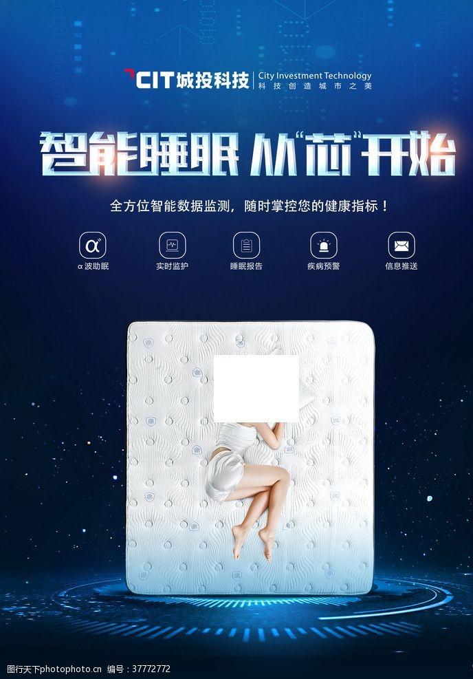 唛床垫广告海报