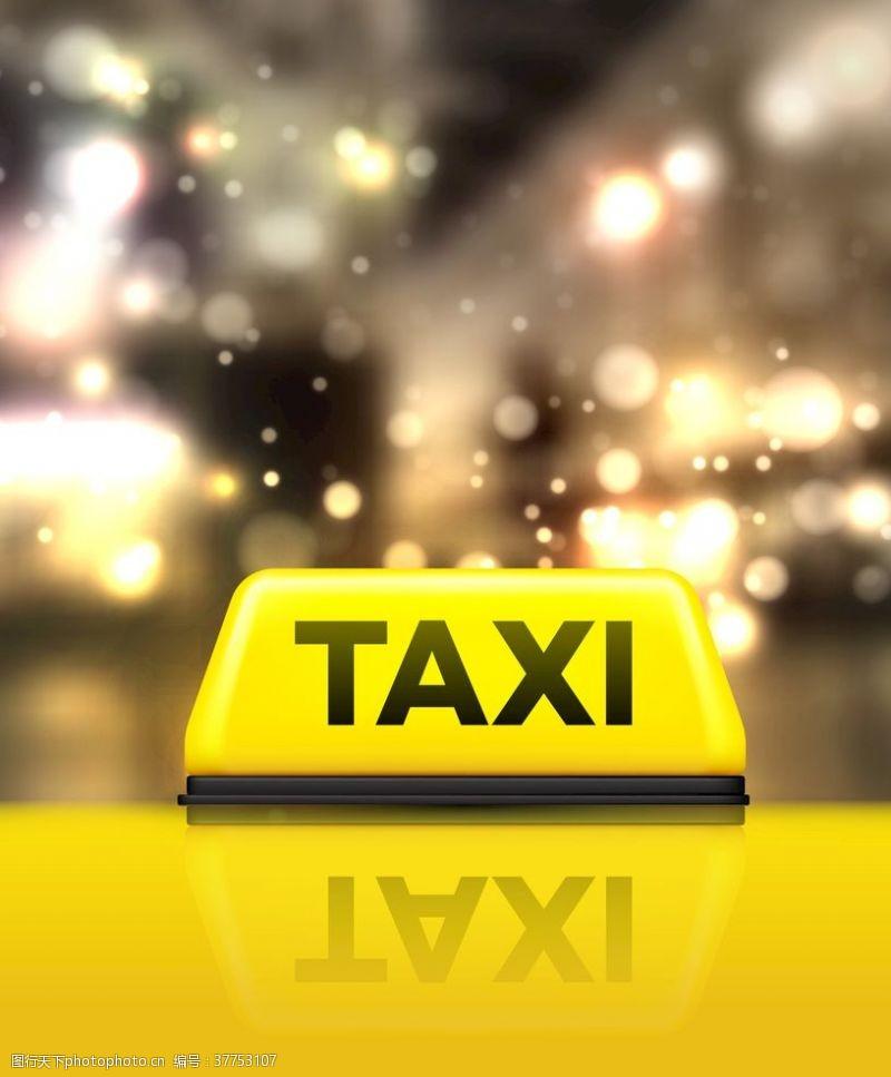 装饰名片出租车