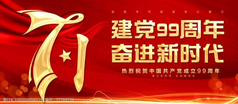 共产党党建99周年