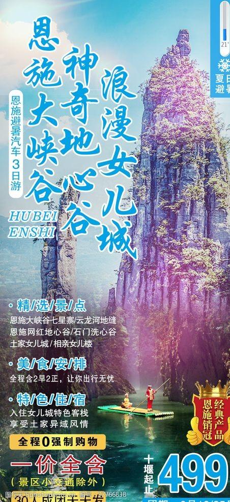 竹筏大峡谷旅游海报