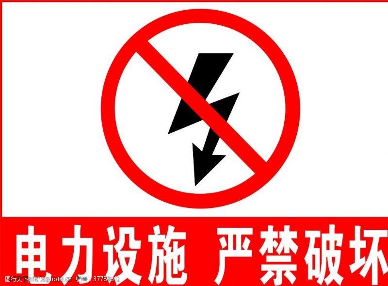禁止标志电力设施严禁破坏